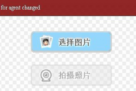 discuz上传头像出现access denied for agent changed解决办法